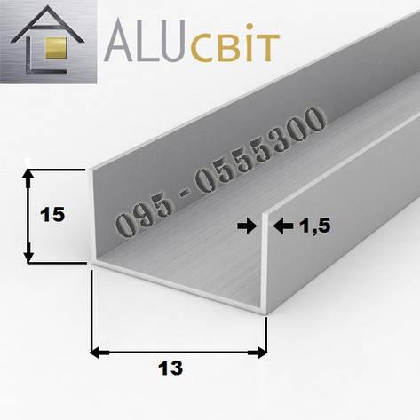 Швеллер алюминиевый п-образный профиль 13х15х1.5  анодированный серебро, фото 2