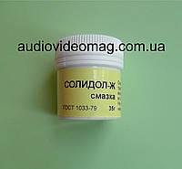 Смазка Солидол-Ж, 35 грамм