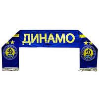 Шарфик летний для болельщиков двусторонний Динамо Киев L8059B. Суперцена!