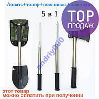 Лопата туристическая сапёрка 5 в 1 НАЛИЧИЕ, АКЦИЯ