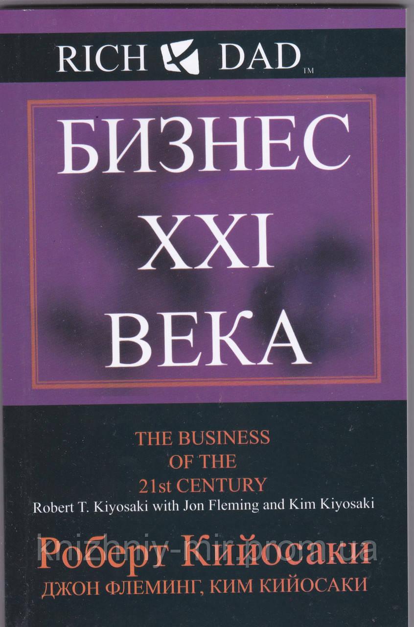 Кийосаки Бизнес XXI века  (мяг)