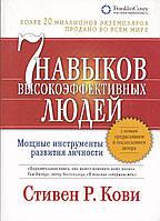 Кови Семь навыков высокоэффективных людей  (мяг)