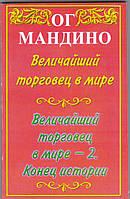 Мандино Величайший торговец в мире