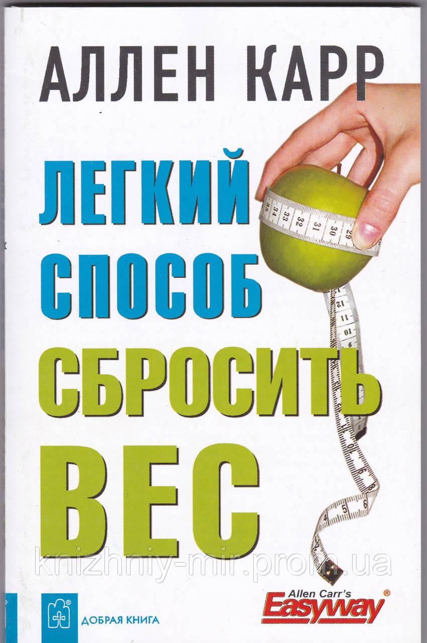 Книга «легкий способ сбросить вес» аллен карр купить на yakaboo. Ua.