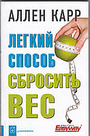 Аллен Карр Легкий способ сбросить вес  (мяг)