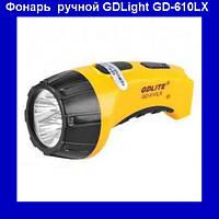 Фонарь переносной ручной GDLight GD-610LX, ручной фонарь прожектор, GDLight GD-610LX