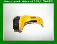 Фонарь ручной переносной GDLight GD-612LX, переносной фонарик, GDLight GD-612LX!Акция