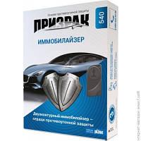 Иммобилайзер Prizrak 540