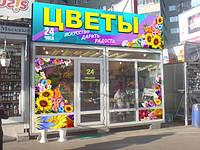 Баннеры для цветочных киосков