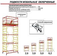 Вышка тура строительная 1,6*0,75м, фото 1