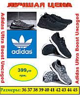 Кроссовки Адидас (Adidas Ultra Boost Uncaged) Реплика. Фабричные, высокое качество.