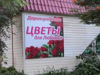 Реклама ЦВЕТОЧНЫХ киосков ПОД КЛЮЧ!