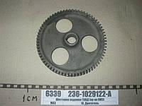 Шестерня ведомая привода ТНВД ЯМЗ 236-1029122-А    производство ЯМЗ