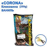 Клейковина Corona 250g ваниль