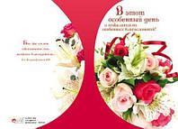 БРБ 010 открытка с конвертом
