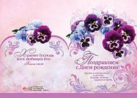 БРБ 104 открытка с конвертом
