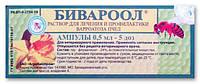 Бивароол для лечения и профилактики варроатоза пчел, 1 амп. 0,5 мл,  Агробиопром