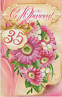 Упаковка поздравительных открыток А5 ТП - 35лет Женские - 5шт