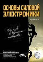 Шустов Михаил Основы силовой электроники + виртуальный диск 8 Гб