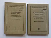 Радиолокационная станция П-15Н. Техническое описание и инструкция по эксплуатации. 2 книги