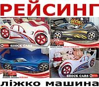 Кровать машина РЕЙСИНГ купить кровать-машина.com.ua недорого, цена от производителя! Кровать машина РЕЙСИНГ для мальчика в стиле ГОНКИ! Доставляем радость - БЕСПЛАТНАЯ ДОСТАВКА по Украине)