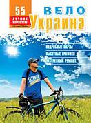 """Книга """"ВелоУкраина"""""""