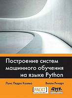 Луис Педро Коэльо, Вилли Ричард Построение систем машинного обучения на языке Python
