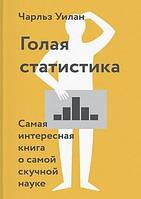Чарльз Уилан Голая статистика. Самая интересная книга о самой скучной науке