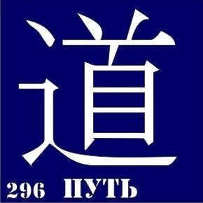 Трафарет для временного тату №296