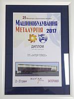 Компанія «Інтер Плюс» взяла участь у виставці з металообробки «Машинобудування. Металургія-2017»