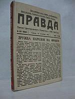 Боевое братство народов СССР