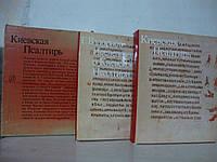 Исследование о Киевской Псалтири. Киевская Псалтирь (комплект из 2 книг)