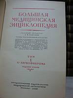 Большая медицинская энциклопедия в 35 томах + доп. том