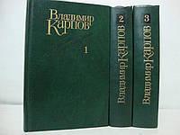 Владимир Карпов. Избранные произведения в 3 томах