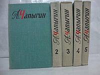А. Чапыгин. Собрание сочинений в 5 томах (комплект из 5 книг)