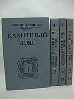 Каменный пояс (комплект из 4 книг)