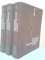 Український радянський енциклопедичний словник у 3-х томах