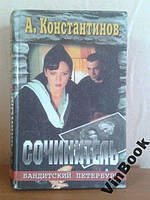 А. Константинов Сочинитель