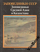 Заповедники СССР. Заповедники Средней Азии и Казахстана