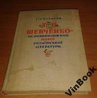 Т. Г. Шевченко - основоположник нової української літератури