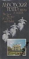 Львовский государственный театр оперы и балета