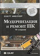 Модернизация и ремонт ПК