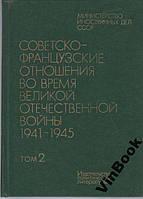 Советско-французские отношения во время Великой Отечественной войны 1941 - 1945 (комплект из 2 книг)
