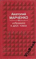 Анатолий Марченко. Избранное в 2 томах