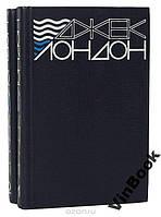 Джек Лондон. Сочинения в 2 томах ( комплект)