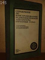 Справочник по конструированию радиоэлектронной аппаратуры