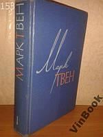 Марк Твен - Собрание сочинений том 1