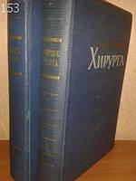 Справочник хирурга (комплект из 2 книг)