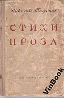 Николай Тихонов. Стихи и проза