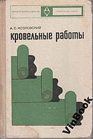 Козловский, А.С. Кровельные работы